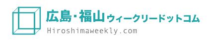 広島・福山ウィークリードットコムに関するお知らせ