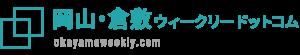 岡山・倉敷ウィークリードットコム